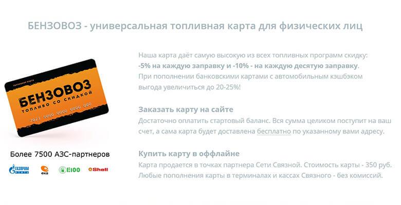 Топливная карта «Бензовоз» со скидкой до 10% на АЗС