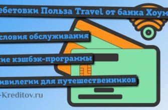 Дебетовая карта Польза Travel от Хоум Кредит Банка — условия и отзывы