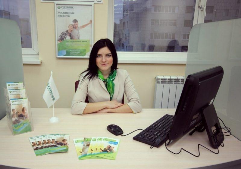 Сбербанк консультант: обязанности, доход и условия работы