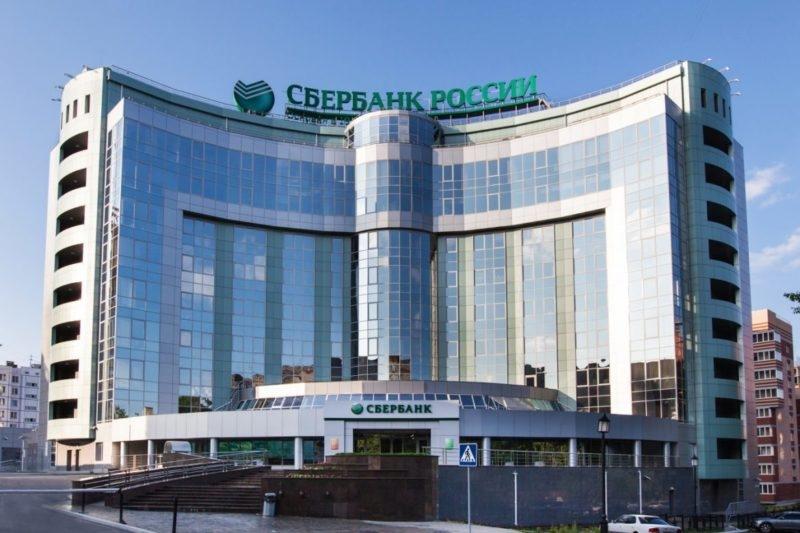 Головной офис сбербанка: центральное отделение банка, где находится главное отделение России, основные виды деятельности, особенности работы