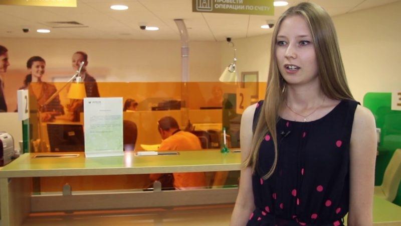 Практика в Сбербанке для студентов: из каких вузов берут, требования к соискателям, платят или нет, отчет, отзывы практикантов