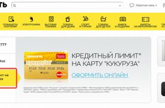 """Платежный кабинет карты """"Кукуруза"""": ТОП-3 полезных функций"""