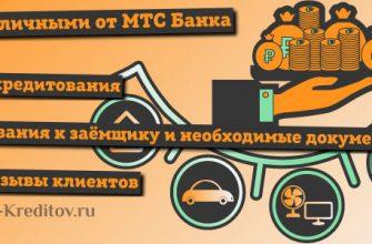 Кредит наличными в МТС Банке от 10,5% — условия, отзывы и онлайн-заявка