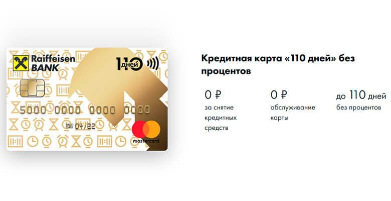 Кредитная карта всем без отказа без проверки