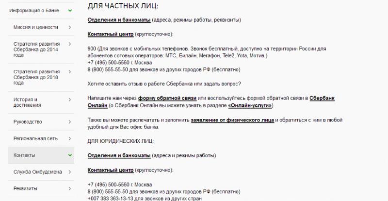телефон сбербанка для юридических лиц в москве деньги кредит банки лекции краткое содержание
