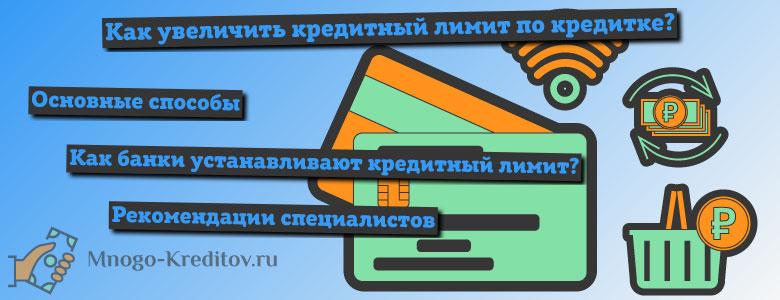 ТОП-5 способов увеличить кредитный лимит по кредитной карте