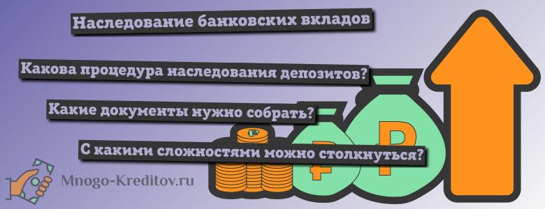 Наследование банковских вкладов по закону в 2019 году — порядок наследования