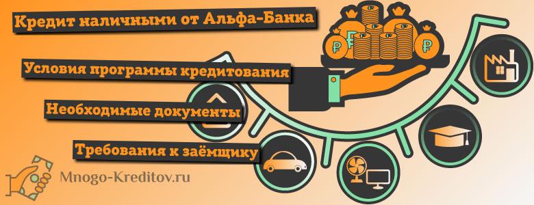 Кредит наличными в Альфа-Банке от 9,9% — условия, отзывы и онлайн-заявка