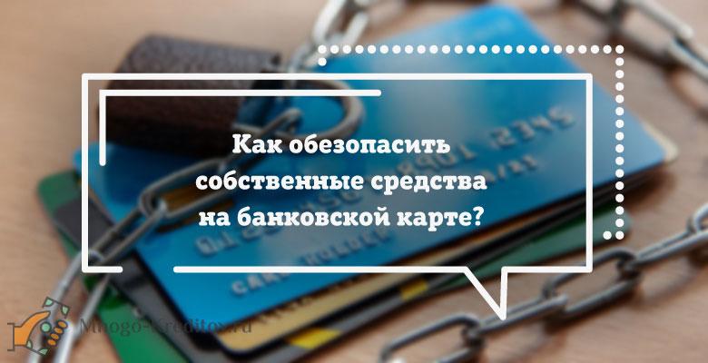 Мошенничество с банковскими картами в 2019 году — новые способы хищения средств