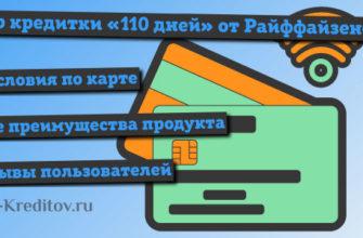 Кредитная карта «110 дней» от Райффайзенбанка — условия и отзывы