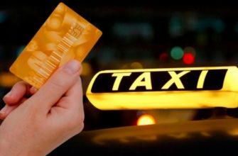 Такси с оплатой банковской картой в Санкт Петербурге