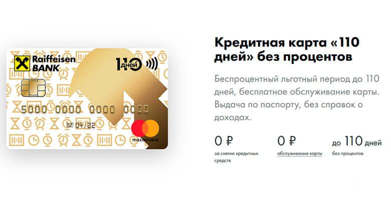 Альфа банк погашение кредитной карты другого банка