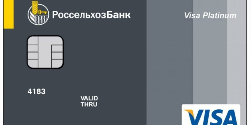 Зарплатная карта Россельхозбанка: условия, тарифы