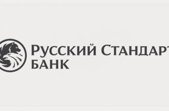 Русский Стандарт и банки партнеры предоставляющие особые условия