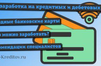 Как зарабатывать на кредитных и дебетовых картах — пошаговая инструкция