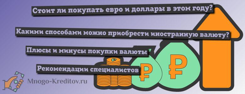 Стоит ли сейчас покупать доллары и евро в 2019 году — советы специалистов