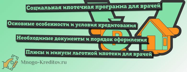 Социальная ипотека для врачей и медицинских работников в 2019 году — условия программы