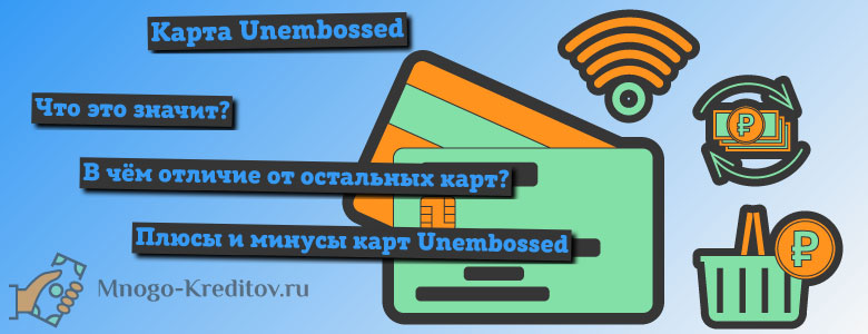 Карта Unembossed — что это такое, плюсы и минусы