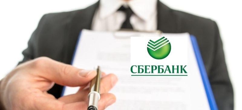 Договор дистанционного обслуживания в Сбербанке