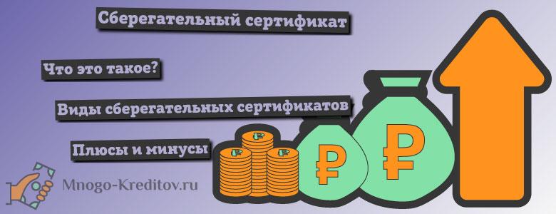 Сберегательный сертификат - Плюсы и минусы сертификатов