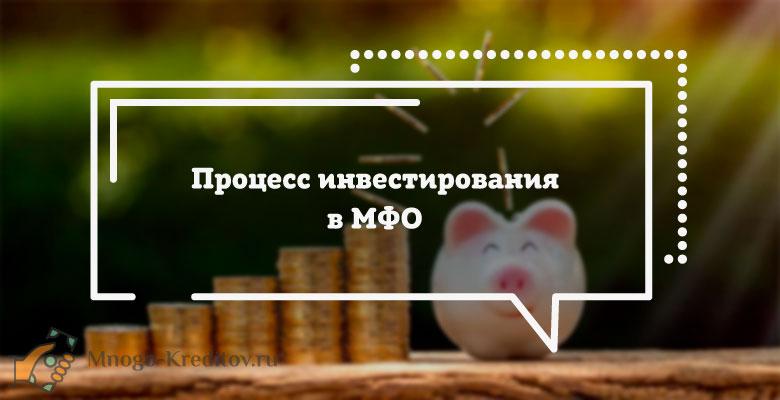 Инвестиции в МФО (МФК): стоит ли инвестировать, все ответы на вопросы