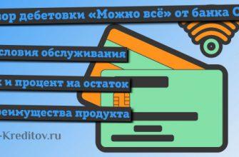 Дебетовая карта «Можно всё» от ОТП Банка с кэшбэком до 10%