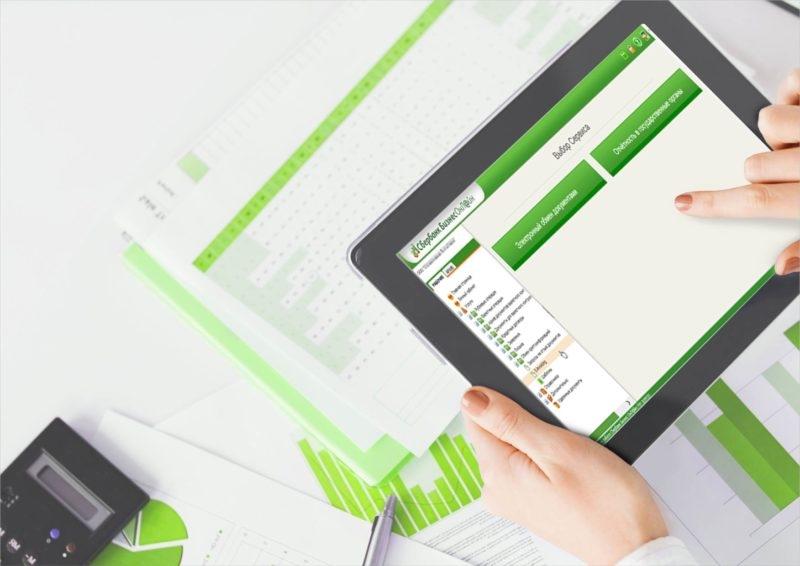 Сбербанк бизнес онлайн как перейти на старую версию: как вернуть прежний интерфейс, в чем разница между дизайнами, инструкция по переходу, в бывшую версию, советы клиентов
