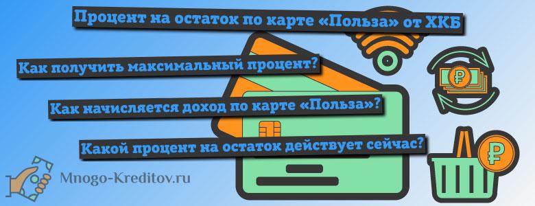 Дебетовая карта Visa Platinum, CoinKeeper в Улан-Удэ банка Хоум Кредит Банк — описание условий накопления, обслуживания, требования и.