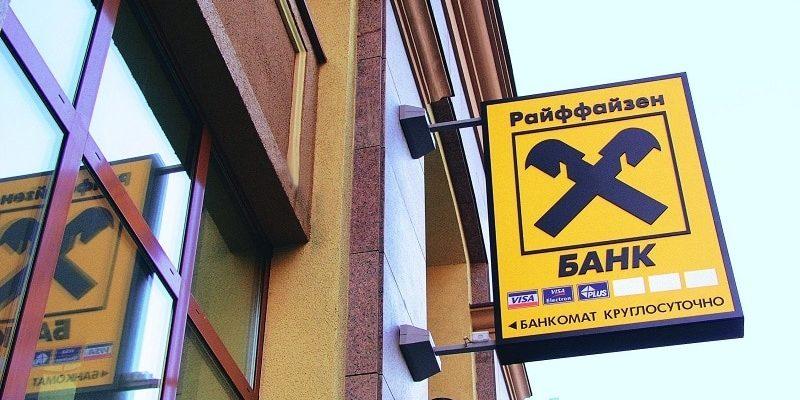 Кому принадлежит Райффайзенбанк: чей банк?