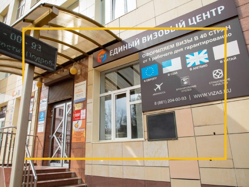 От регионального туристического агентства до федерального «Единого визового центра»