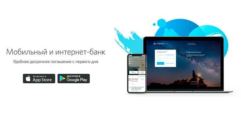 Кредит наличными в банке Открытие от 9,9% — условия, отзывы и онлайн-заявка