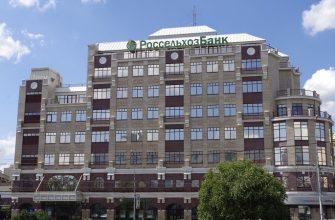 Головной офис Россельхозбанка в Москве: адрес