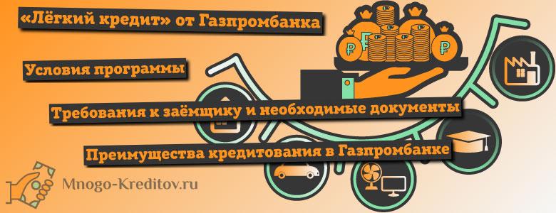Лёгкий кредит от Газпромбанка под 9,5% — условия, отзывы и онлайн-заявка