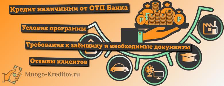 кредит в банке отп банк отзывы