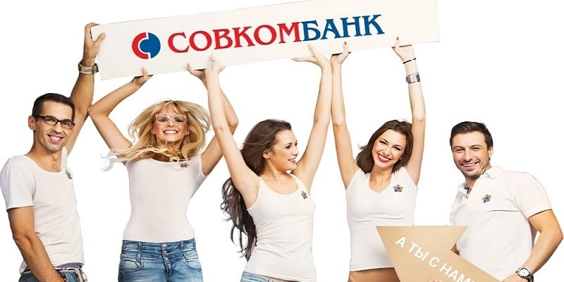 Корпоративный портал Совкомбанка для сотрудников