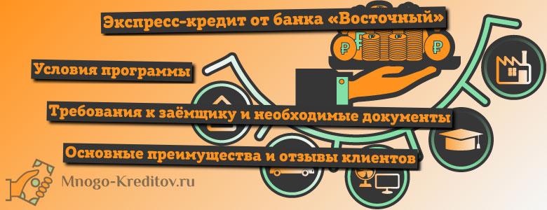 Самые дешевые кредиты в банках москвы на сегодня