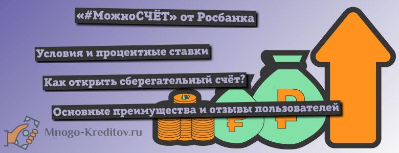 Сберегательный счёт «#МожноСЧЁТ» от Росбанка — условия и отзывы