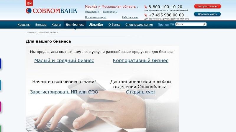 Реквизиты Совкомбанка: БИК, ИНН, юридический адрес