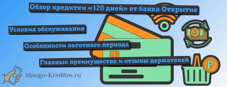 кредитная карта открытия 120 дней gismeteo.ru