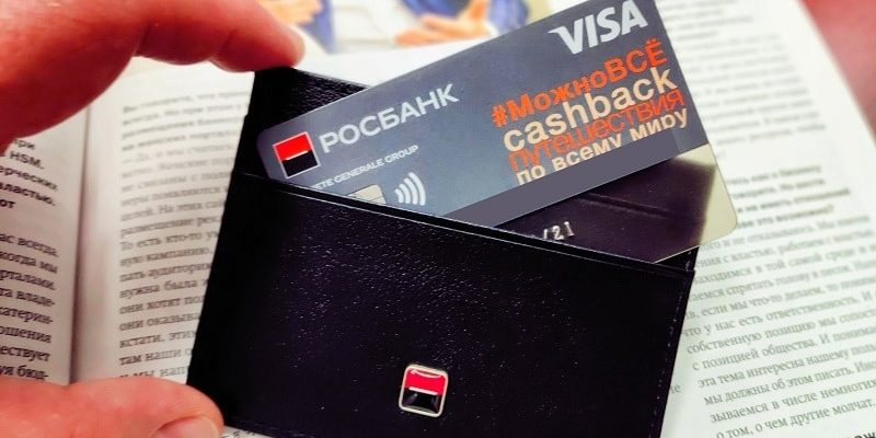 Кредитная карта Можно ВСЕ Росбанк