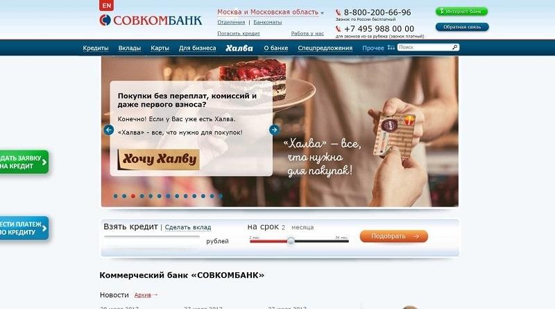 Кредитные карты Совкомбанка: условия, онлайн-заявка