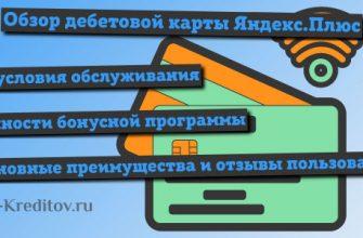 восточный банк со скольки лет дают кредит деньги всем без отказов с плохой кредитной историей волоколамск на карту
