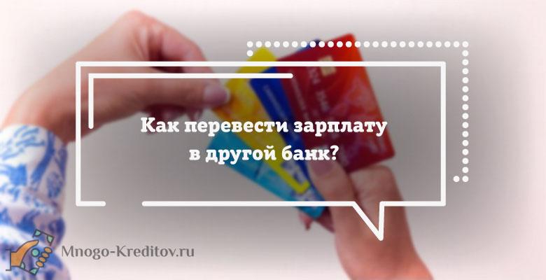 Как перевести зарплату в другой банк — пошаговая инструкция