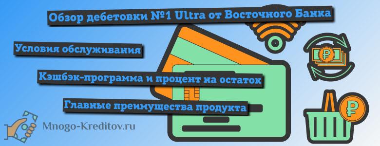 Дебетовая карта №1 Ultra от Восточного Банка — условия и отзывы