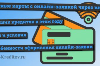 ТОП-10: Кредитные карты онлайн-заявка через интернет