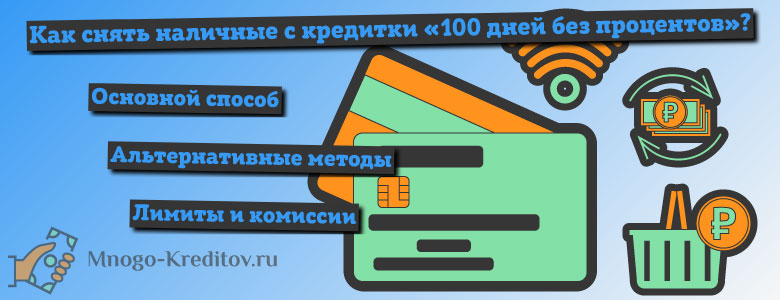 Снятие наличных с кредитной карты Альфа-Банка «100 дней без процентов»
