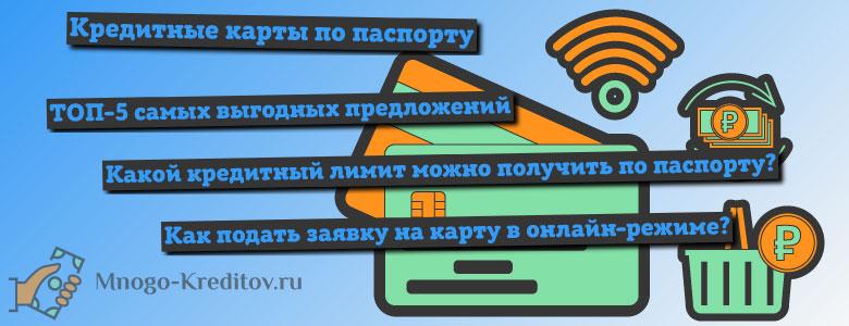 ТОП-5 кредитных карт по паспорту с моментальным решением