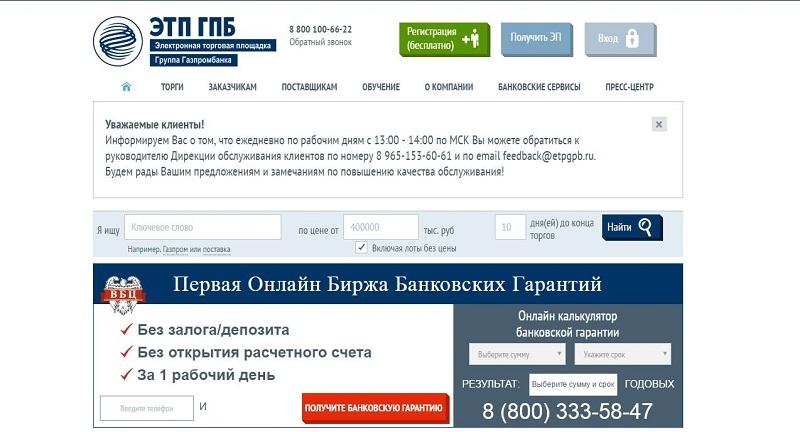 ЭТП Газпромбанк: площадка электронных торгов
