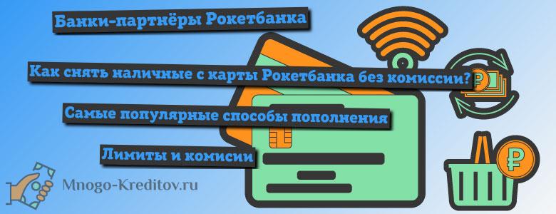 Банки-партнёры Рокетбанка для снятия наличных без комиссии
