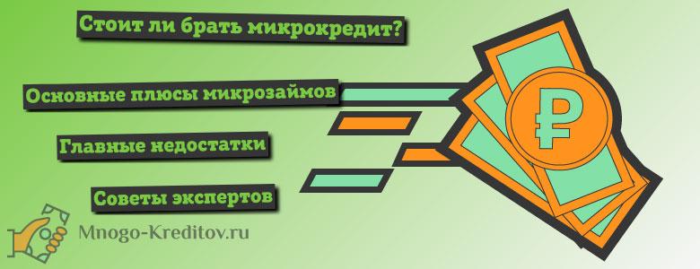 Займ в 4000 рублей когда вам удобно